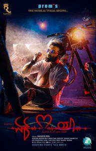Ek Love Ya movie
