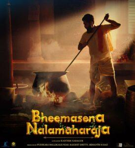 Bheemasena Nalamaharaja movie