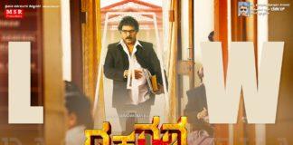 Dasharatha kannada movie