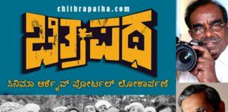 Chitrapatha