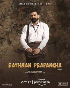 Rathnan Prapancha